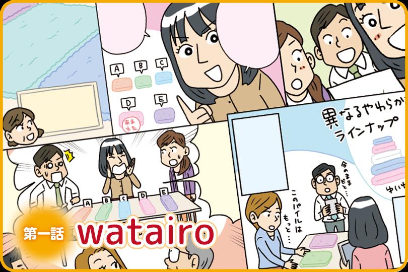 マンガでわかる タオル開発物語 〜watairo(わたいろ)編〜