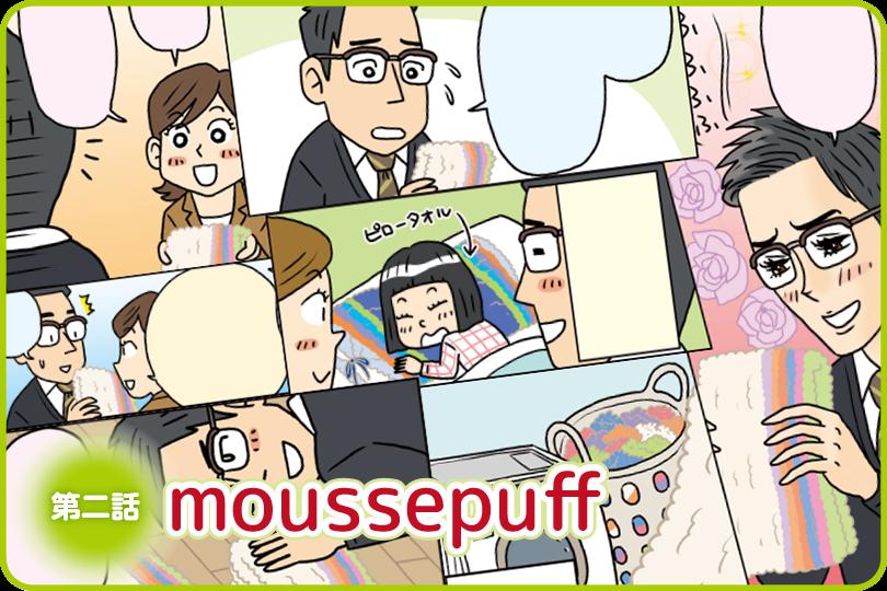 マンガでわかる タオル開発物語 〜moussepuff(ムースパフ)編〜