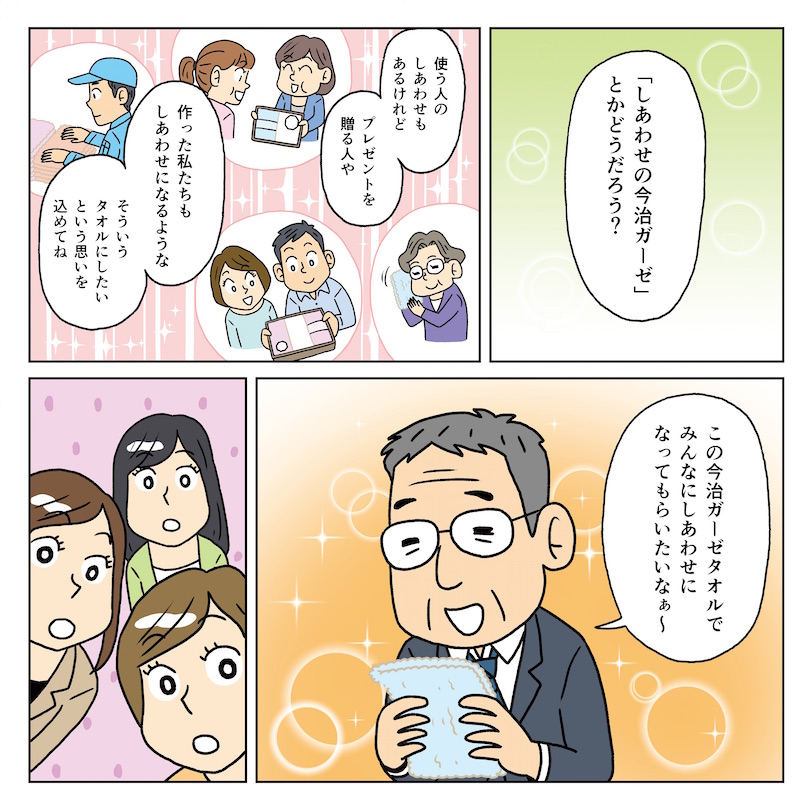 <しあわせの今治ガーゼ>の開発秘話