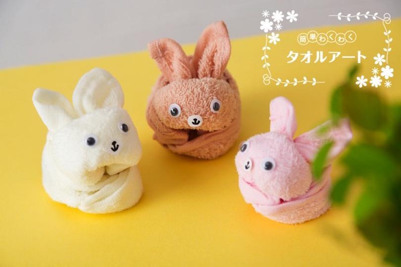 簡単 わくわく タオルアート 〜第1回 ウサギの作り方〜