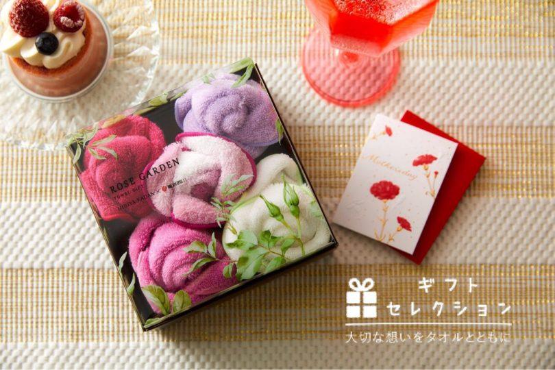 【5月の贈り物】母の日に花束のように贈りたい<ローズガーデン>
