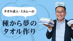 ミタムーのタオル作り