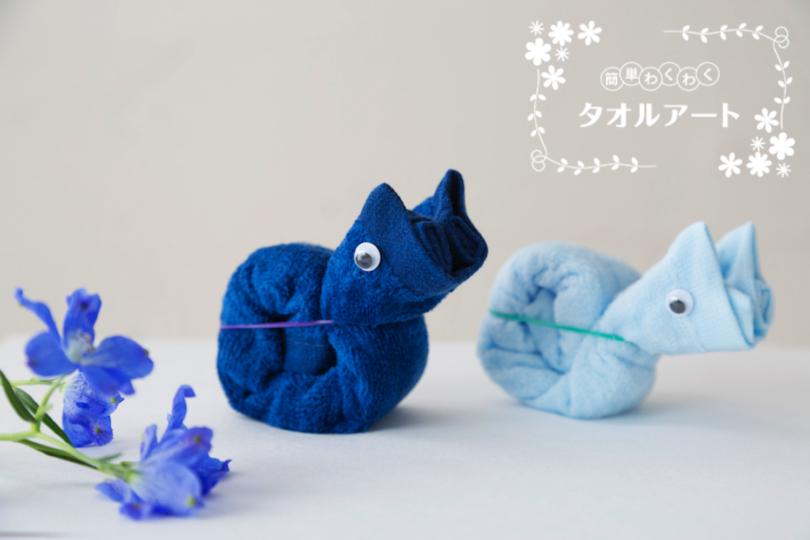 簡単 わくわく タオルアート 〜第2回 カタツムリの作り方〜