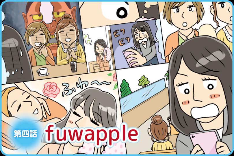 マンガでわかる タオル開発物語 〜fuwapple編〜