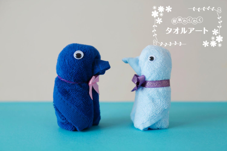 簡単 わくわく タオルアート 〜第3回 ペンギンの作り方〜