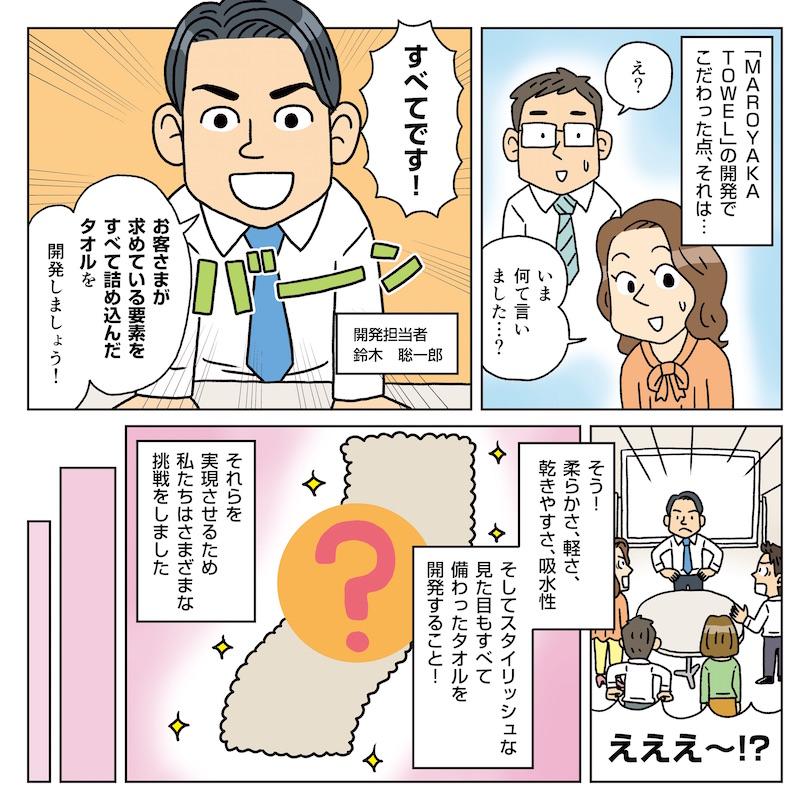 <MAROYAKA TOWEL>の制作ストーリー