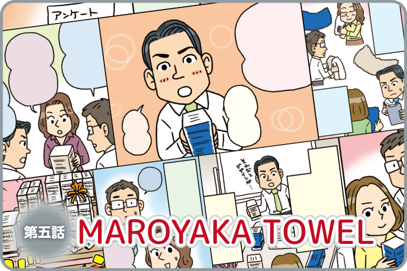 マンガでわかる タオル開発物語 〜MAROYAKA TOWEL編〜