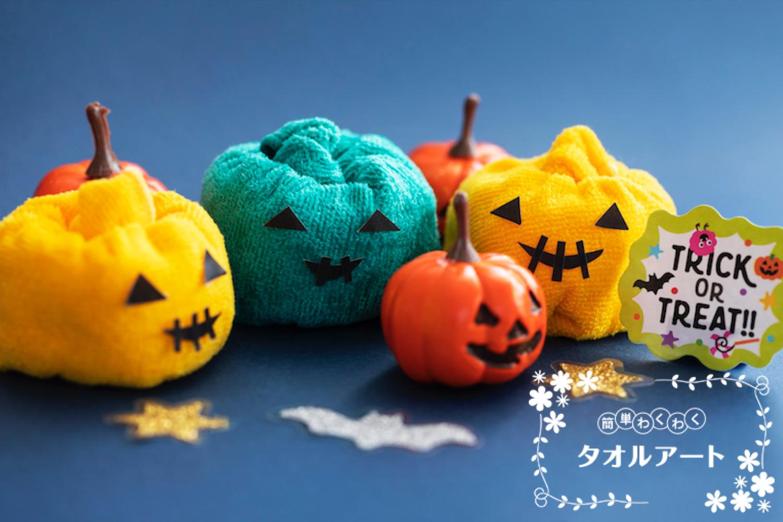 簡単わくわくタオルアート 〜第6回ハロウィンかぼちゃの作り方〜