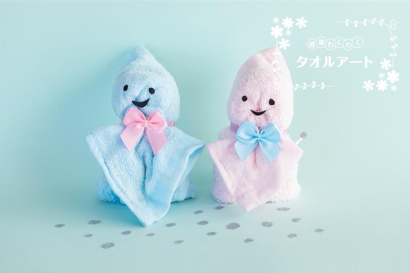 簡単わくわくタオルアート 〜第7回 冬の妖精の作り方〜