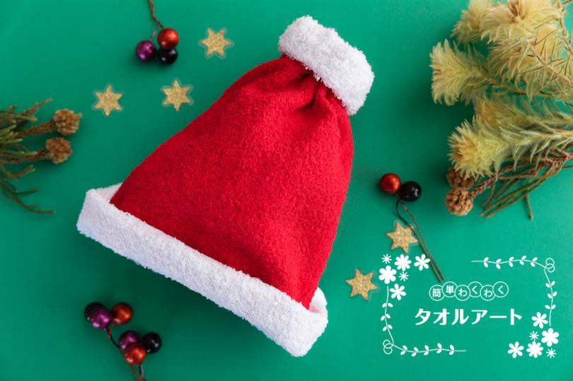 簡単わくわくタオルアート 〜第8回 サンタの帽子の作り方〜