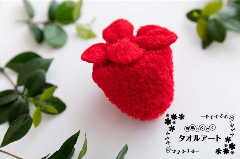 簡単わくわくタオルアート 〜第9回 イチゴの作り方〜