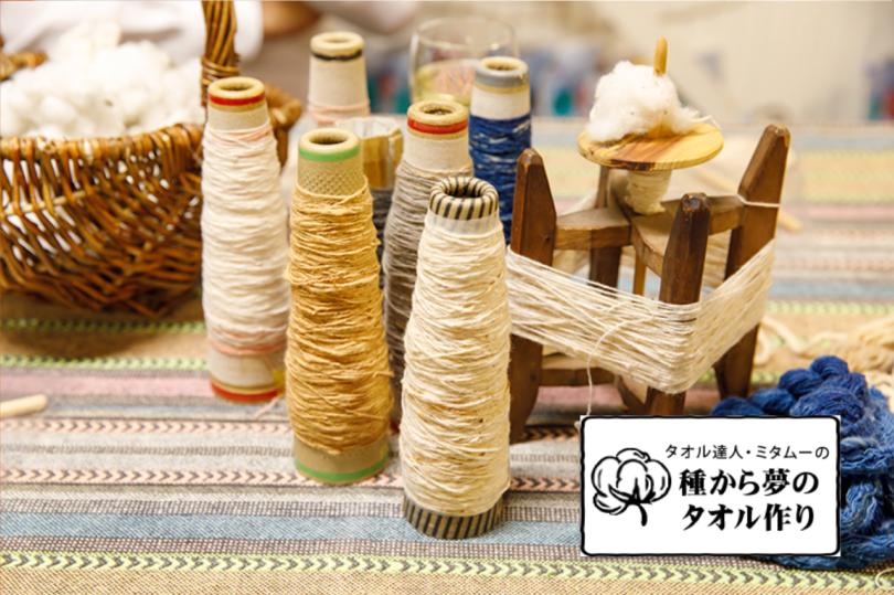 ミタムーの『種からタオル作り』 〜第6回 糸紡ぎマスターに弟子入り!糸紡ぎ準備編〜