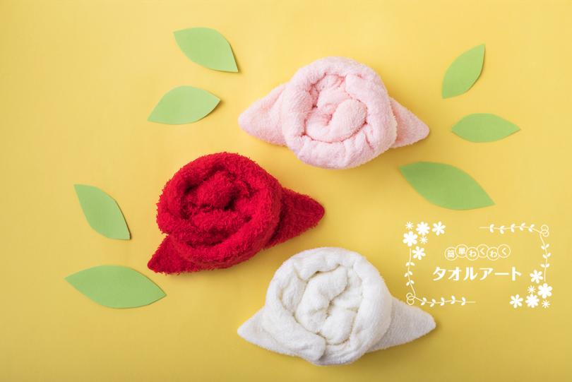 簡単 わくわく タオルアート 〜第14回 バラの作り方〜