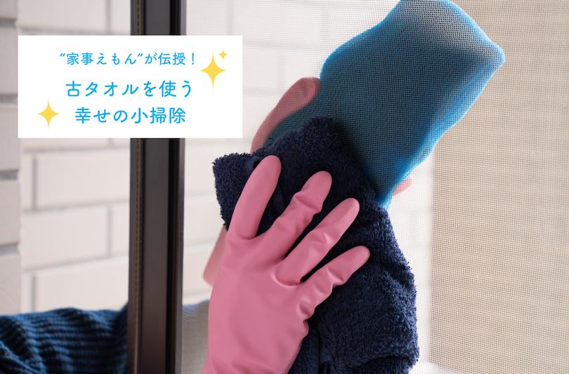 """""""家事えもん""""が伝授!古タオルを使う幸せの小掃除 〜網戸掃除の巻〜"""