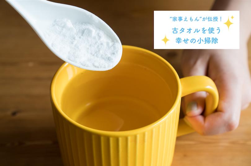 """""""家事えもん""""が伝授!古タオルを使う幸せの小掃除 〜電子レンジ掃除の巻〜"""