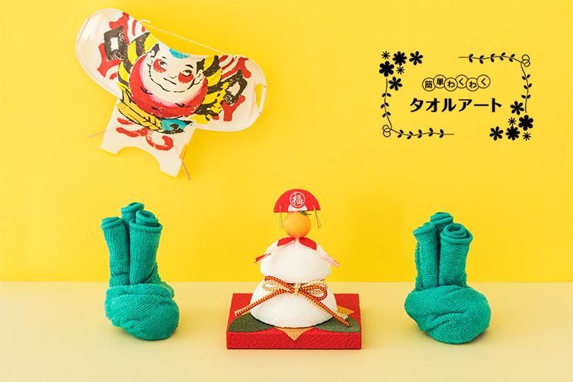 簡単 わくわく タオルアート 〜第17回 門松の作り方〜