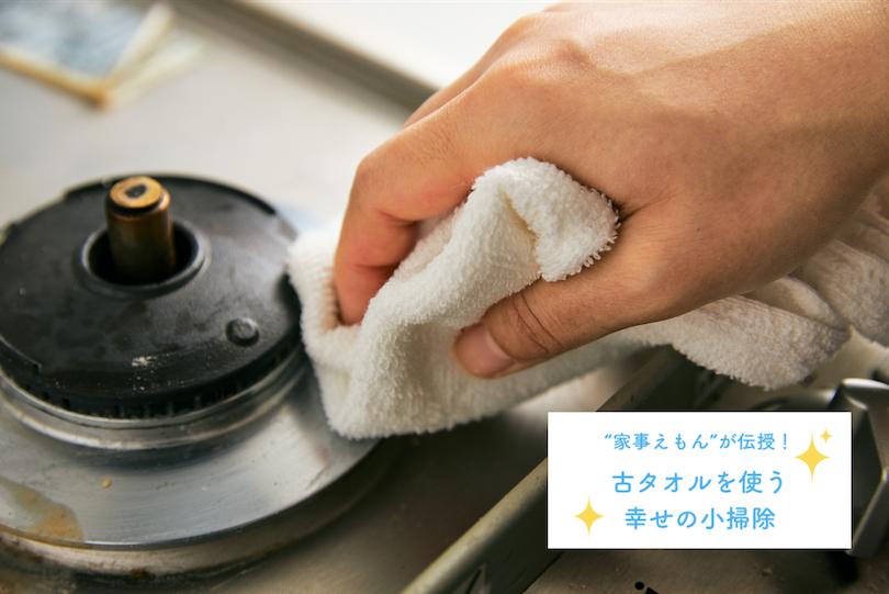 """""""家事えもん""""が伝授!古タオルを使う 幸せの小掃除 〜万能洗剤で大掃除の巻〜"""