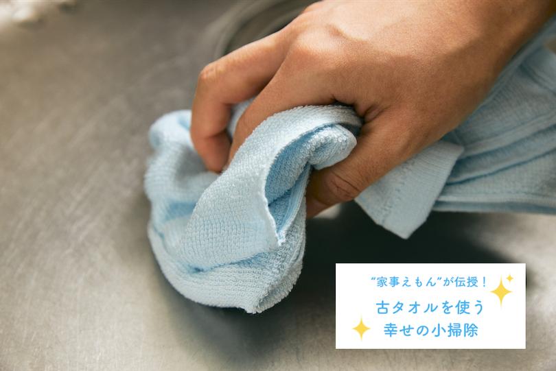 """""""家事えもん""""が伝授!古タオルを使う 幸せの小掃除 〜ラップでシンク掃除の巻〜"""