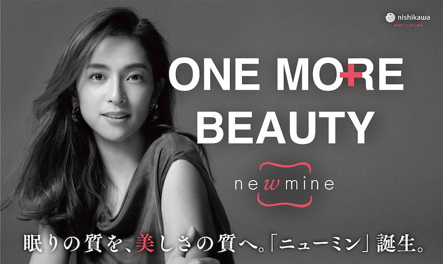 眠りの質を美しさの質に変換する美容睡眠ブランド「newmine(ニューミン)」のポップアップストアがオープン!