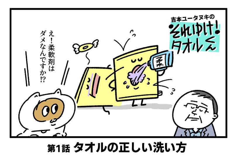 吉本ユータヌキの それゆけ!タオルくん 〜第1回 タオルの正しい洗い方〜