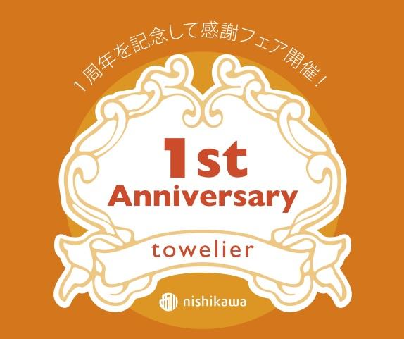 「towelier 大丸札幌店」が1周年!記念のイベント開催