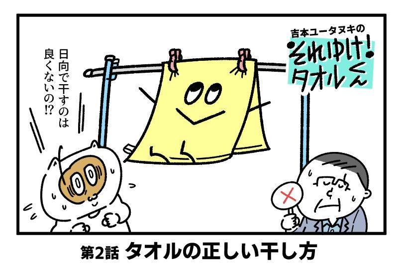 吉本ユータヌキの それゆけ!タオルくん 〜第2回 タオルの正しい干し方〜