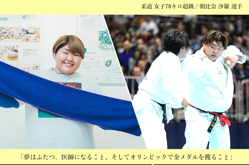 """柔道と医学という""""二刀流""""に挑む朝比奈沙羅選手を、タオルで応援!"""
