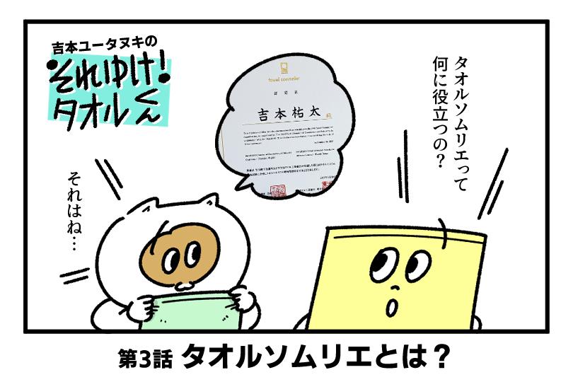 吉本ユータヌキの それゆけ!タオルくん 〜第3回 タオルソムリエとは?〜