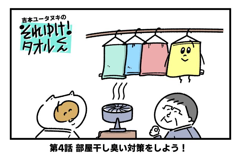 吉本ユータヌキの それゆけ!タオルくん 〜第4回 部屋干しの臭い対策〜