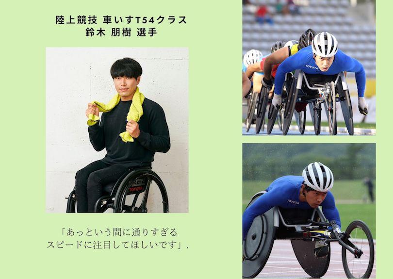 スプリント力が魅力!トラック競技とマラソンで活躍する車いす陸上の鈴木朋樹選手を、タオルで応援!