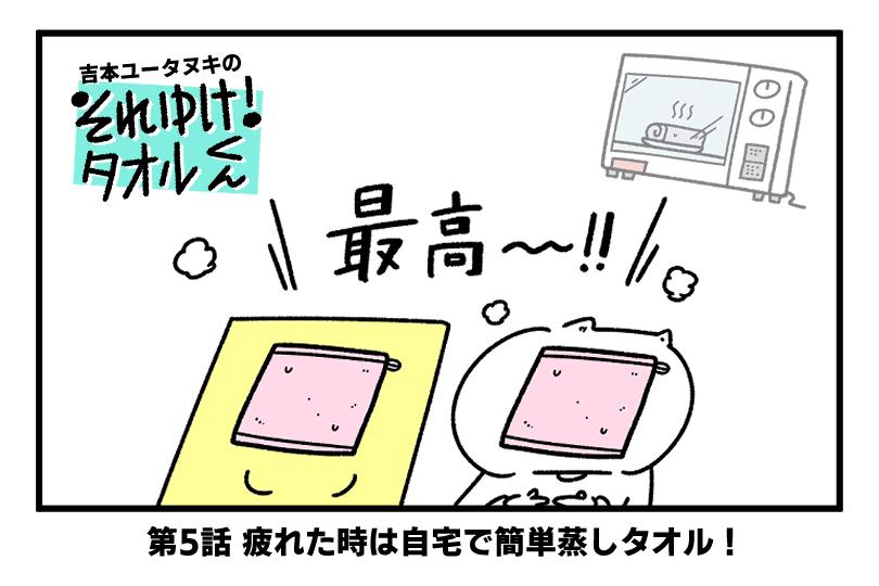 吉本ユータヌキの それゆけ!タオルくん 〜第5回 疲れた時は自宅で簡単蒸しタオル!〜