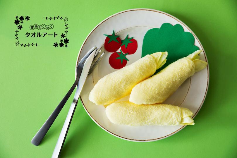 簡単 わくわく タオルアート 〜第23回 エビフライの作り方〜