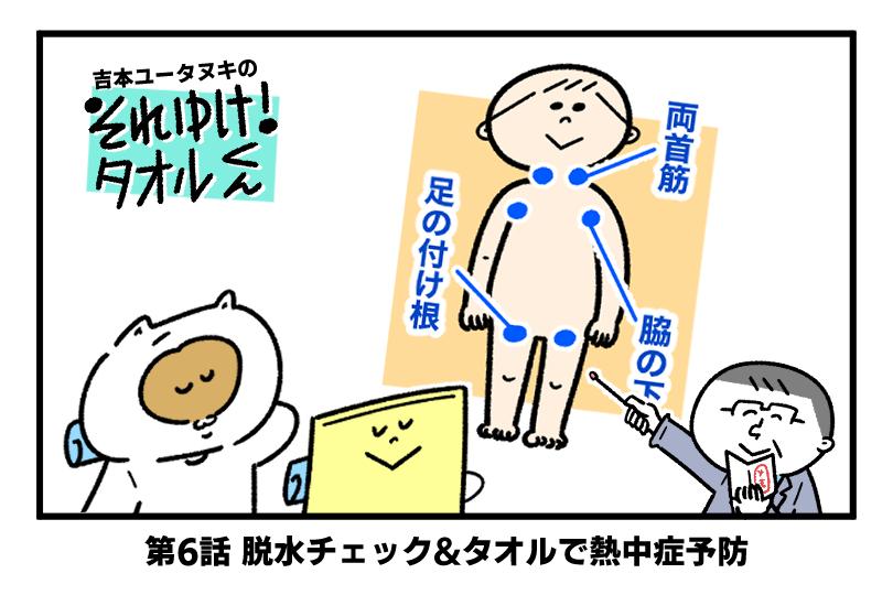 吉本ユータヌキの それゆけ!タオルくん 〜第6回 脱水チェック&タオルで熱中症予防〜