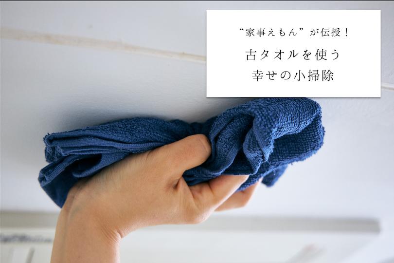 """""""家事えもん""""が伝授!古タオルを使う 幸せの小掃除 〜タオルでお風呂のカビ掃除を減らそうの巻〜"""