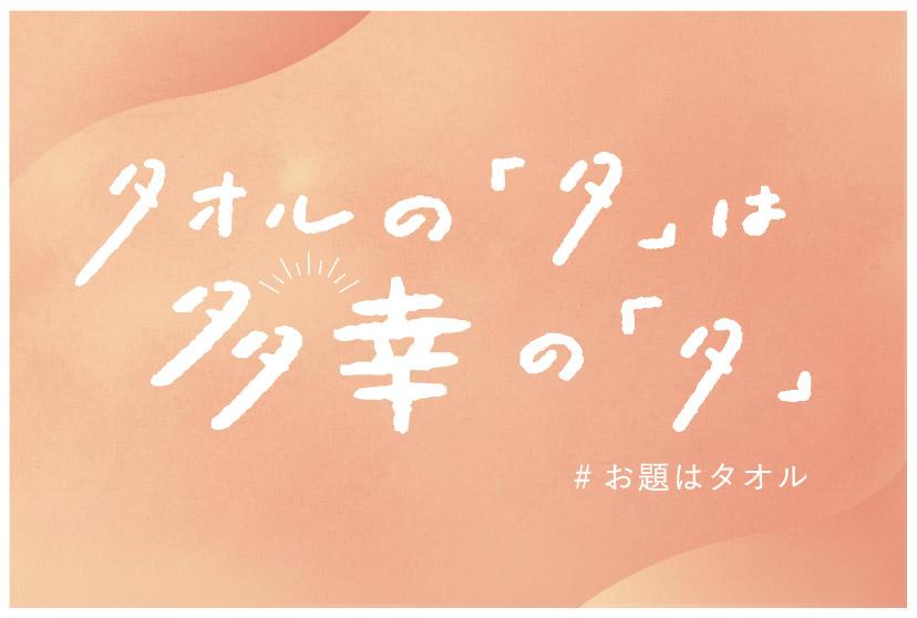 #お題はタオル〜長田杏奈さん編〜「タオルのタは多幸のタ」