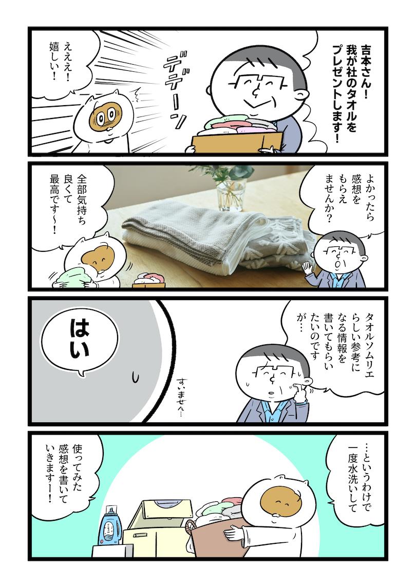 吉村さんが西村のタオルをレポート!