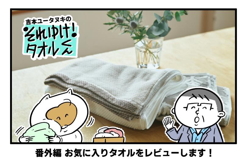 吉本ユータヌキの それゆけ!タオルくん 〜番外編 お気に入りタオルをレビューします!〜
